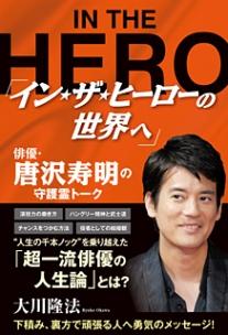 「イン・ザ・ヒーローの世界へ」俳優・唐沢寿明の守護霊トーク