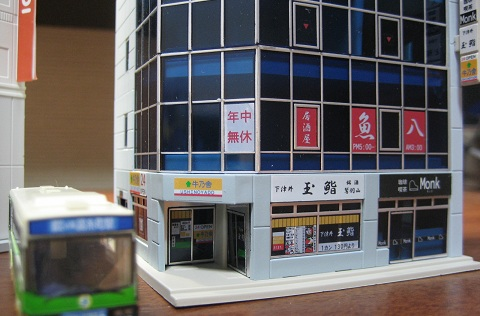 diorama-7.jpg