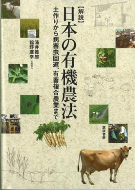日本の有機農業縮小版