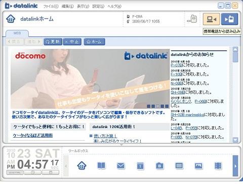 datalink_top2_480.jpg