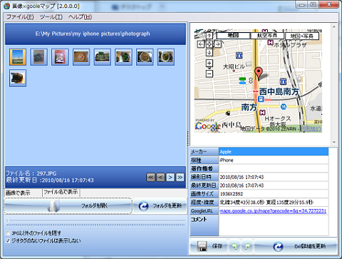 gazou_x_googlemap_480.png