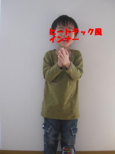 ヒートテック風2