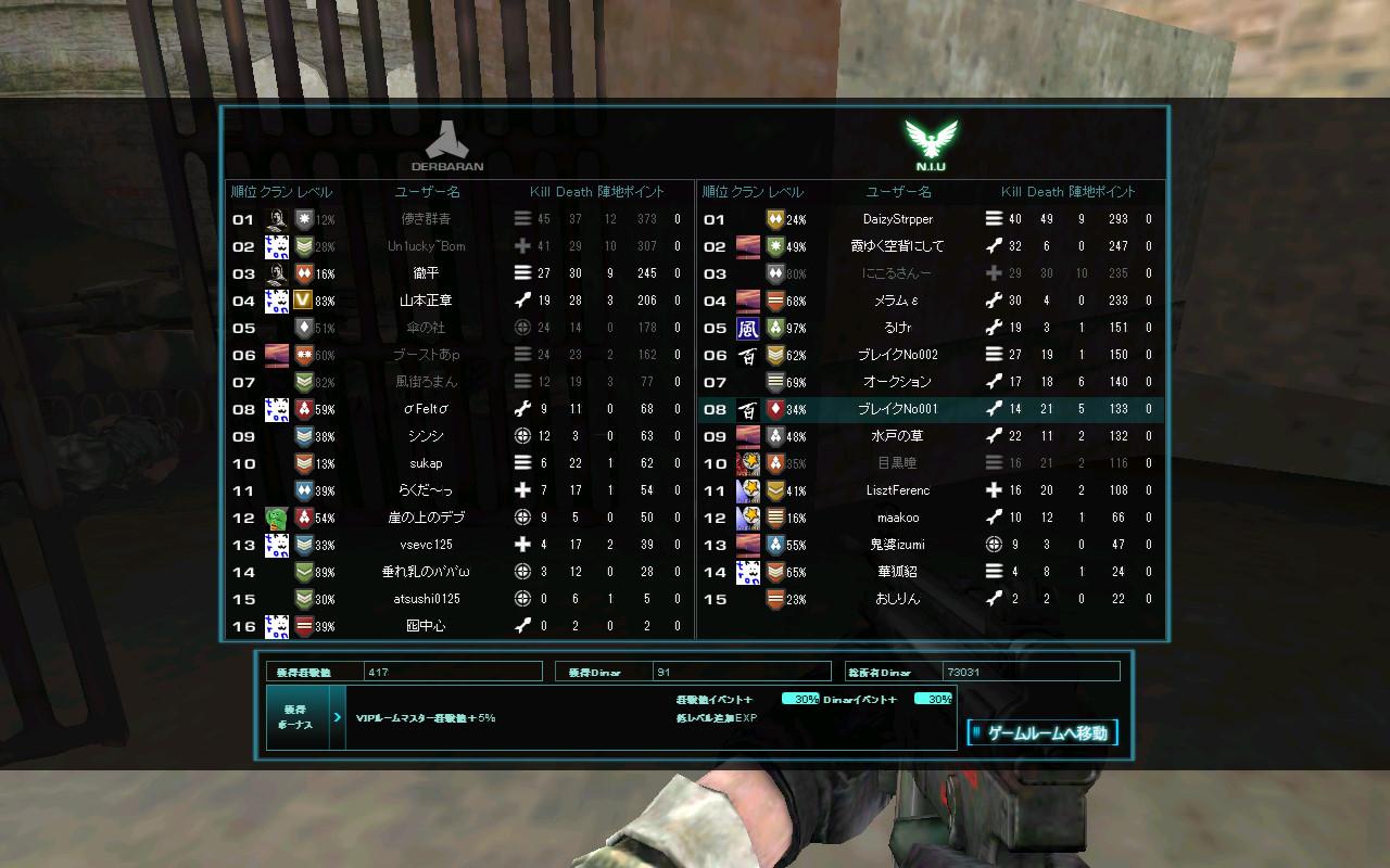 bandicam 2012-02-04 04-37-26-058