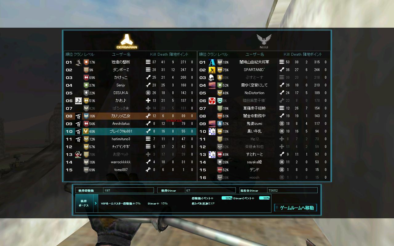 bandicam 2012-02-04 16-57-08-699