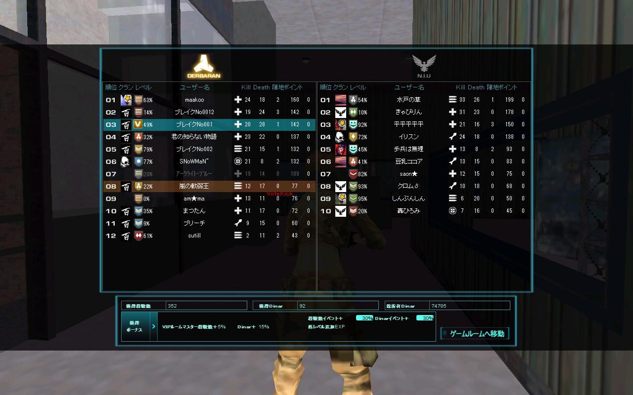 bandicam 2012-02-04 23-47-08-532