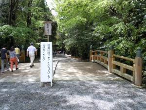 神宮・入口の橋