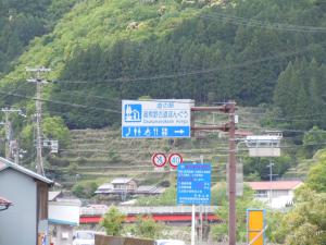 奥熊野古道ほんぐう