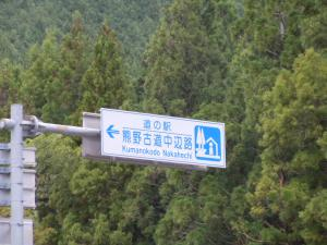 熊野古道中辺路