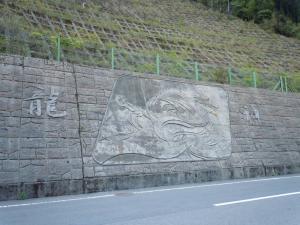 龍神・道路そばの壁