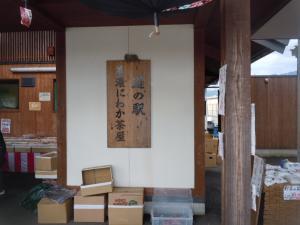 にわか茶屋2