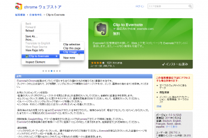 Clip to Evernote - Chrome ウェブストア