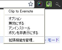 Chromeのエバノートクリップ マーク右クリック