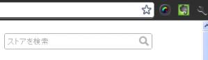 Chromeのエバノートクリップ マーク