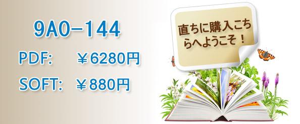 9A0-144.jpg