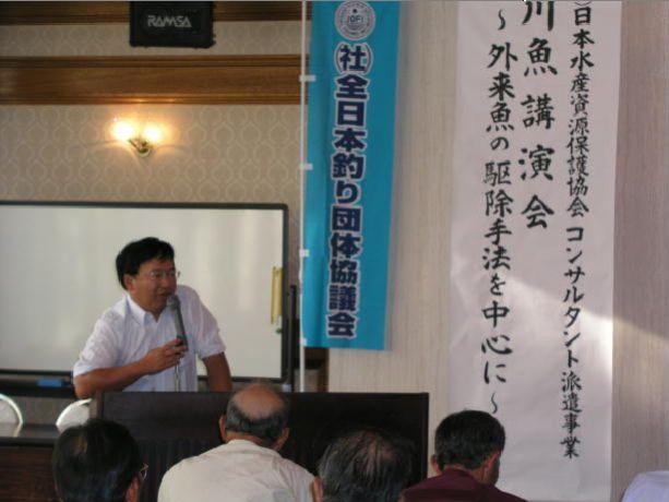 川魚講演会
