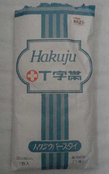 T字帯の外袋