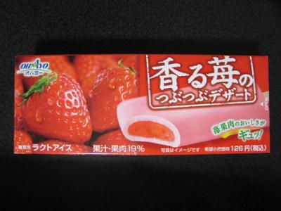 香る苺のつぶつぶデザート
