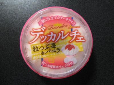 デッカルチェ粒つぶ苺&バニラ