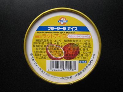 ブルーシールアイスパッションフルーツシャーベット
