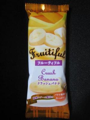 フルーティフルクラッシュバナナ