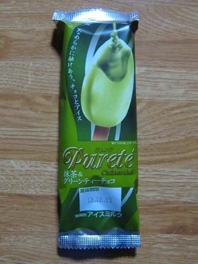 ピュルテ抹茶&グリーンティーチョコ