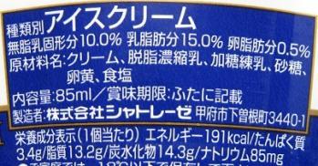 北海道スーパープレミアムミルクトラディショナル