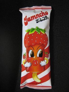 ジャムンチョ