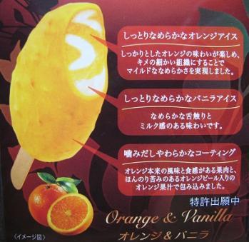 パルムピュレコーティングオレンジ&バニラ