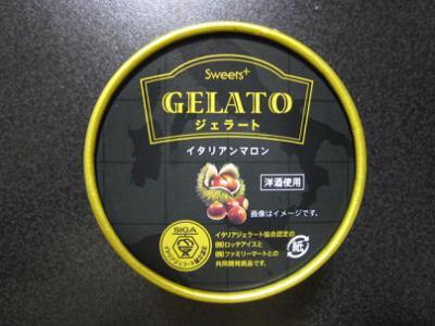 Sweets+ジェラートイタリアンマロン