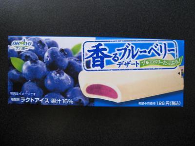 香るブルーベリーデザート