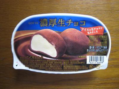 濃厚生チョコ