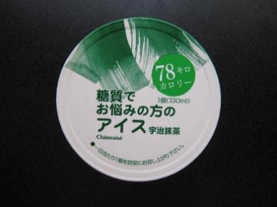 糖質でお悩みの方のアイス宇治抹茶