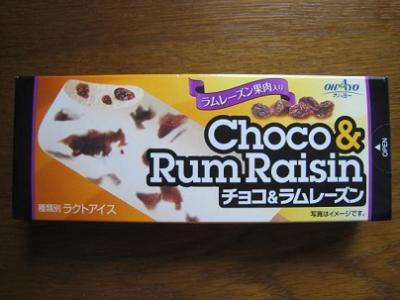 チョコ&ラムレーズン