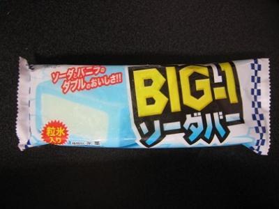 BIG-1ソーダバー