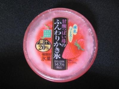 甘酸っぱい苺のふんわりかき氷