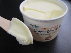 ジャージー牛乳アイスクリームミルク