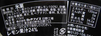 Sweets+ジェラートシチリアンレモン