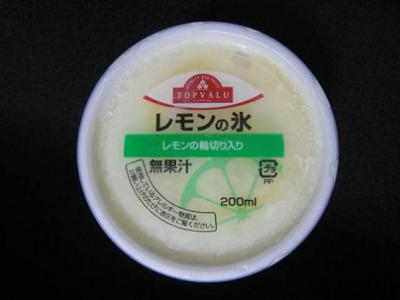 レモンの氷