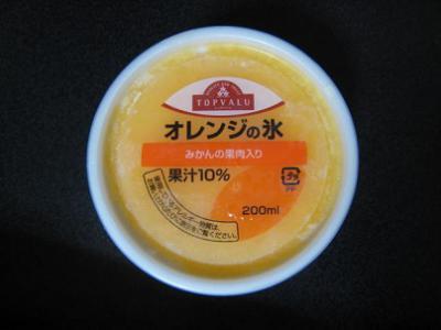 オレンジの氷