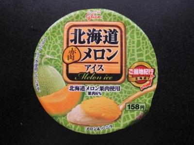 北海道赤肉メロンアイス