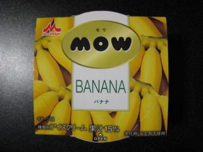モウバナナ
