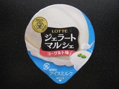 ジェラートマルシェヨーグルト味