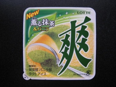 爽薫る抹茶&バニラ
