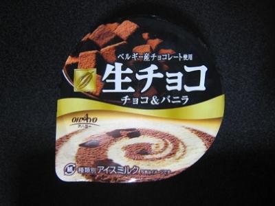 生チョコチョコ&バニラ