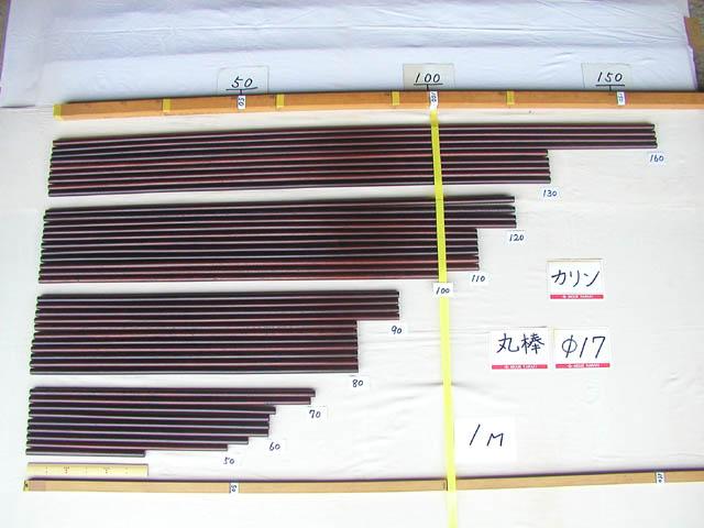 No.10123 花櫚 丸棒 φ17 40本口 長棒 (用途.のれん、旗、その他)