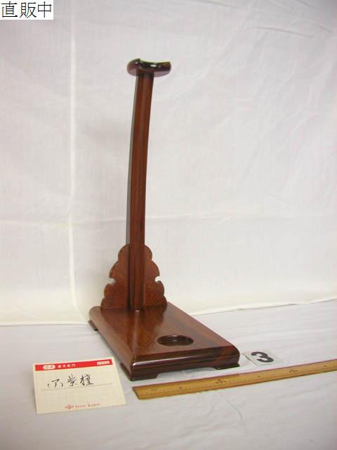 No.8237 尺八掛け [ 3]立掛 (ア)紫檀