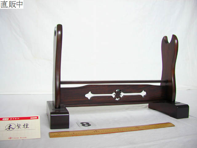No.8245 刀掛け   [ 8]一段 (本)紫檀