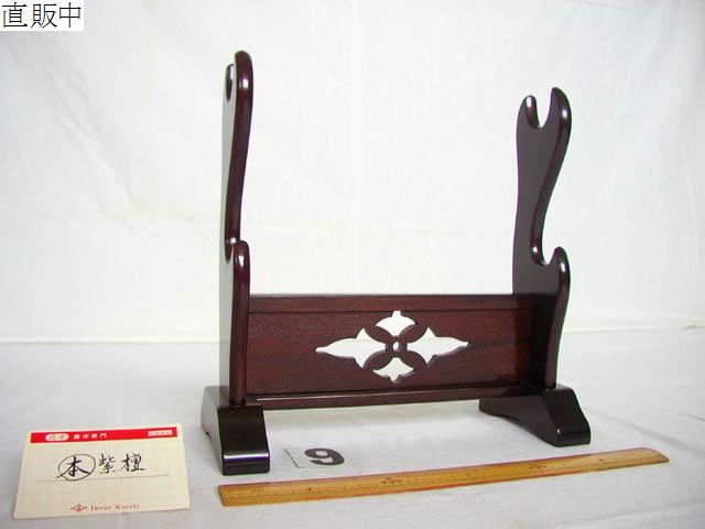 No.8246 短刀掛け [ 9]二段 (本)紫檀 (短刀)