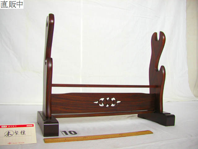No.8247 刀掛け   [10]二段 (本)紫檀