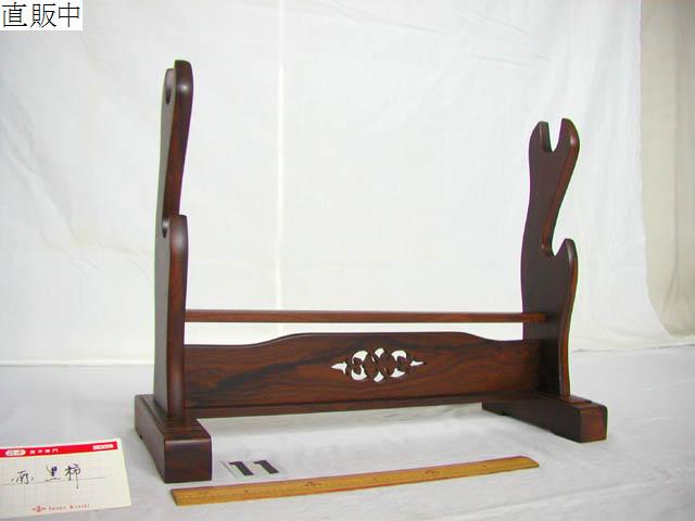 No.8248 刀掛け   [11]二段 (南)黒柿
